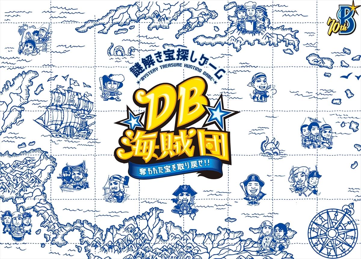 横浜DeNAベイスターズは9月15日(日)に『謎解き宝探しスタジアムツアー』を開催する。