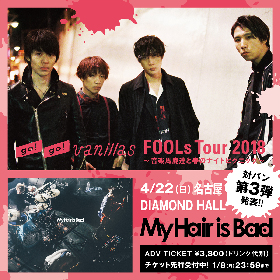 go!go!vanillas 対バンツアー名古屋公演のゲストはMy Hair is Bad