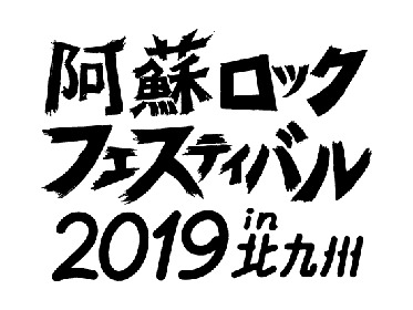 『阿蘇ロックフェスティバル2019 in 北九州』第5弾アーティストPoppin'Party strings(愛美・大塚紗英・西本りみ)出演決定