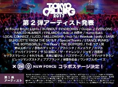 『TOKYO CALLING 2017』第2弾出演発表でTHEラブ人間、ザチャレ、ザ50回転ズ、四星球、セクマシら40組追加 コラボステージ解禁!