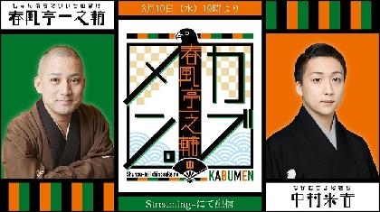 春風亭一之輔の配信番組に、歌舞伎俳優・中村米吉がゲスト出演 『第二回 春風亭一之輔のカブメン。』