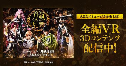 ミュージカル『刀剣乱舞』のVR・3Dコンテンツが配信開始 全キャストを360°見渡せる特典映像も