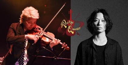 弦楽四重奏×ロック『ROCKIN' QUARTET vol.2』、THE BACK HORN・山田将司を迎え開催決定