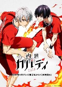 TVアニメ「灼熱カバディ」主題歌情報解禁 OPテーマを大平峻也、EDテーマが内田雄馬に決定!