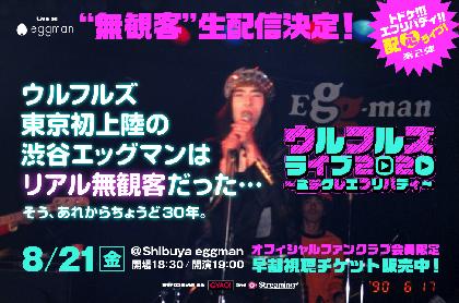 ウルフルズ、2度目の生配信ライブをShibuya eggmanにて開催
