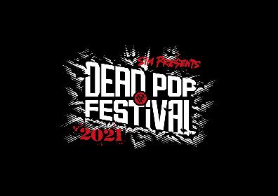 SiM主催フェス『DEAD POP FESTiVAL 2021』マキシマム ザ ホルモン、岡崎体育、オーラルら 第1弾出演アーティストを発表