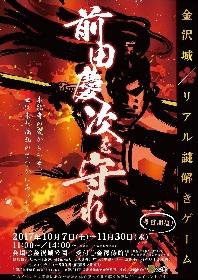 金沢城が歴史謎解きイベントを初導入『金沢城×リアル謎解きゲーム 前田慶次を守れ!』10月から開催