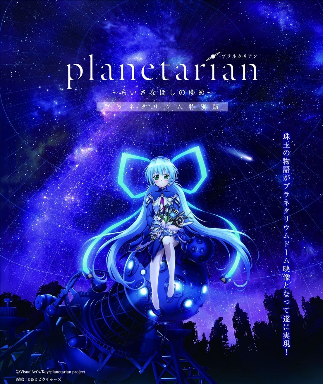 (C)VisualArts/Key/planetarian project