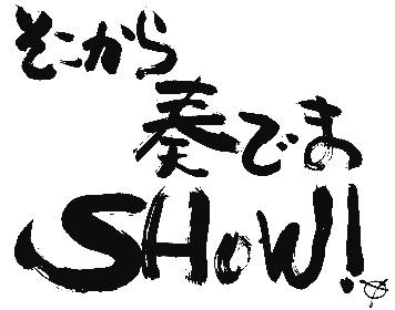 歌あり笑いありのユーモラスな共演が繰り広げられた『そこから奏でまSHOW!』のvol.2に岡崎体育、奥田民生