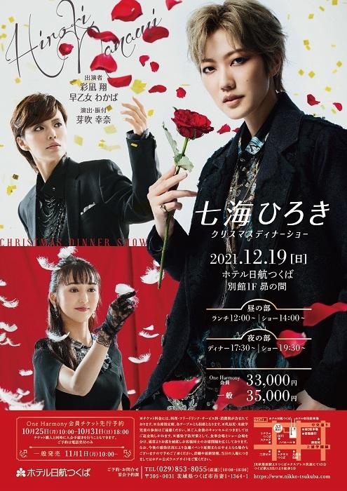 『七海ひろきクリスマスディナーショー2021』