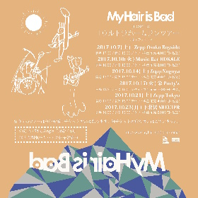 My Hair is Badが東名阪Zepp+小規模会場でのワンマンツアー開催を突如発表