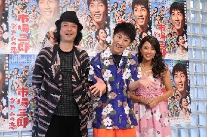 ジャニーズWEST濵田崇裕が「唯一の取り柄」を再び披露~舞台『歌喜劇/市場三郎~グアムの恋』開幕へ