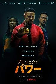 銃弾をはじくほど硬い警察官 VS 透明化した強盗犯、スーパーパワー対決! Netflix映画『プロジェクト・パワー』アクション映像を解禁