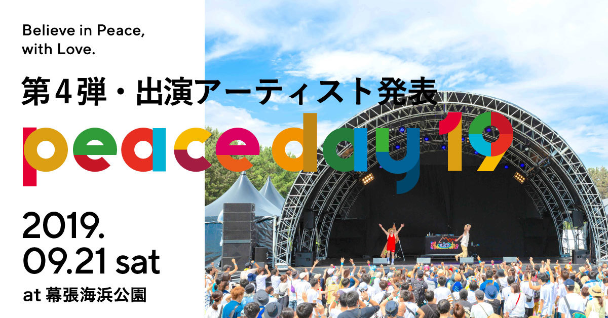 『PEACE DAY19』