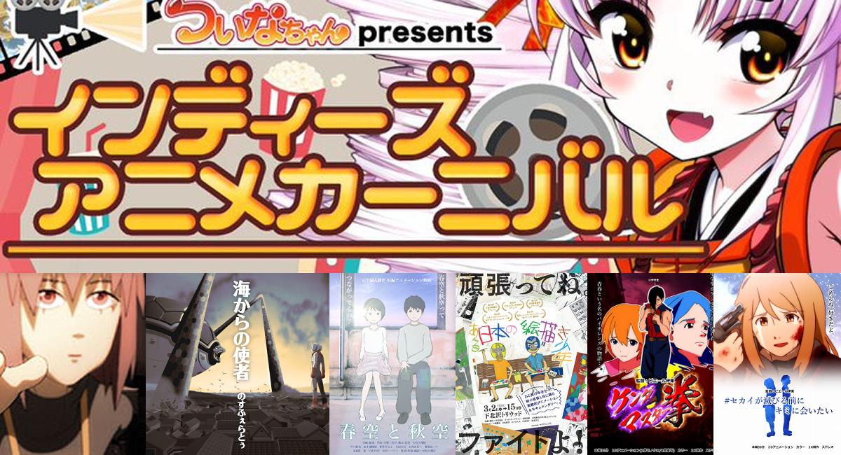 オンラインイベント『インディーズアニメカーニバル』ビジュアル