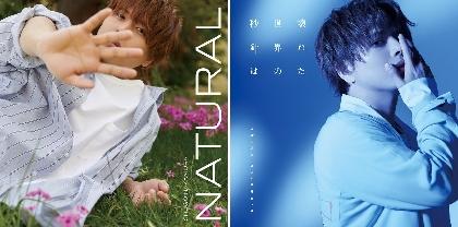 仲村宗悟、1stアルバム『NATURAL』&4thシングル『壊れた世界の秒針は』ジャケット写真や収録内容が公開