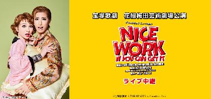 宝塚歌劇団 花組ブロードウェイ・ミュージカル『NICE WORK IF YOU CAN GET IT』の模様が全国各地の映画館でライブ・ビューイング