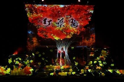 『舞台「紅葉鬼」~童子奇譚~』開幕 オフィシャル舞台写真が到着 千秋楽公演のライブ配信も決定