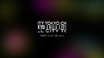 RUNG HYANGらが出演する音楽・ファッション・カルチャー・アートのクロスオーバーイベント『Tokyo Chill City vol.2』配信で開催決定