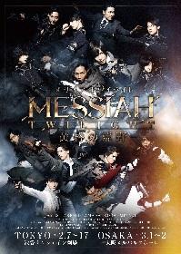 「メサイア」シリーズ最新作! 舞台『メサイア トワイライト -黄昏の荒野-』の上演が2019年2⽉に決定