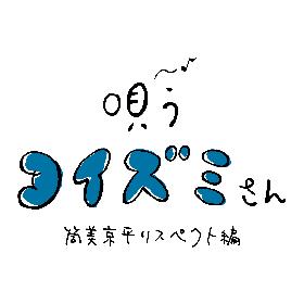 小泉今日子、配信ライブ第二弾『唄うコイズミさん 筒美京平リスペクト編』の開催が決定