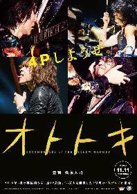 THE YELLOW MONKEYのドキュメンタリーフィルム『オトトキ』がアジア最大の映画祭『釜山国際映画祭』で上映決定