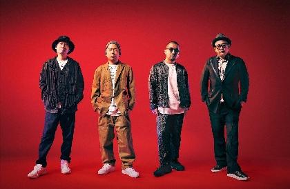 ケツメイシ、連続デジタルリリース第5弾「小さな幸せ」の配信が決定 ジャケット写真も公開に