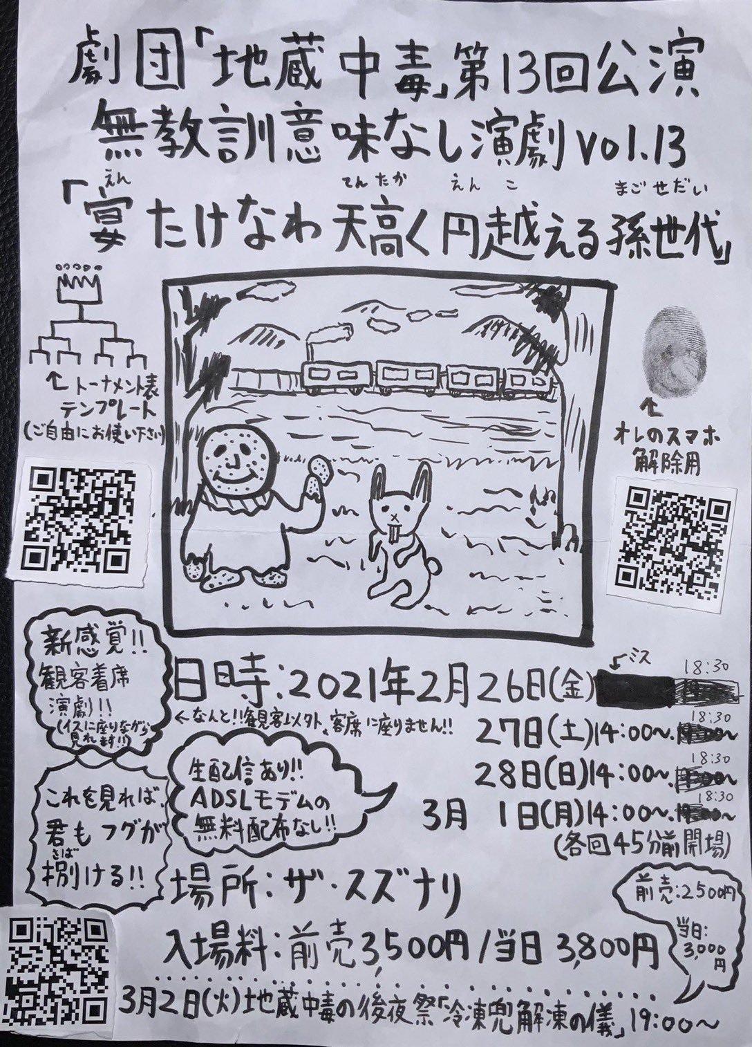 第十三回公演『宴たけなわ 天高く円越える 孫世代』フライヤー