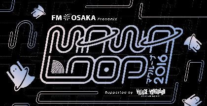 『MAWA LOOP 2016』第7弾発表で寺嶋由芙、むすびズム、アンドクレイジーら全5組追加