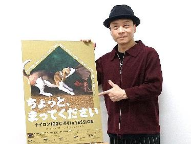 「あさが来た」亀助役でおなじみ三宅弘城が関西で大いに語った~ナイロン100℃待望の3年ぶり新作舞台『ちょっと、まってください』