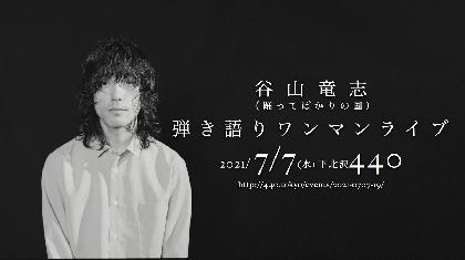 谷山竜志(踊ってばかりの国)、弾き語りワンマンライブを7月7日(水)下北沢440にて開催決定