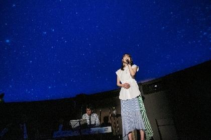 JY 100人のファンを前にプラネタリウムでスペシャルライブ