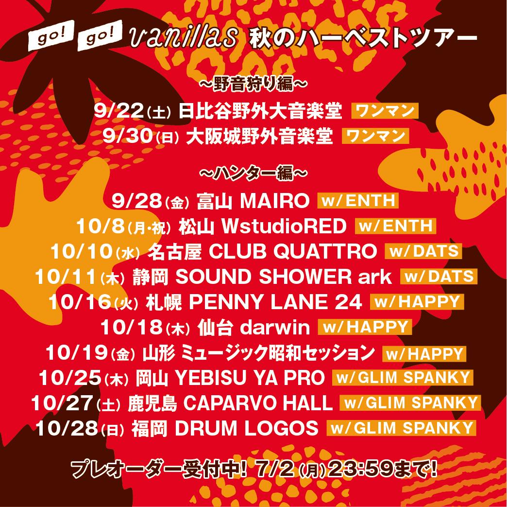 go!go!vanillas「秋のハーベストツアー」