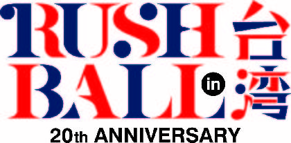 『RUSH BALL IN TAIWAN~ RB20th Anniv. SPECIAL from OSAKA JAPAN ~』のタイムテーブル発表