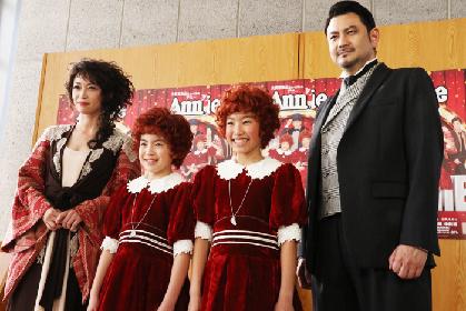 細かいところが面白い! 2018年版の『アニー』<後編>~【THE MUSICAL LOVERS】ミュージカル『アニー』【第26回】