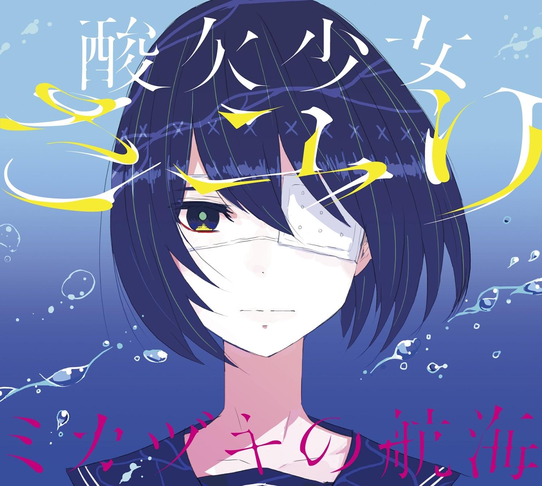 さユり 1stアルバム『ミカヅキの航海』初回生産限定盤B