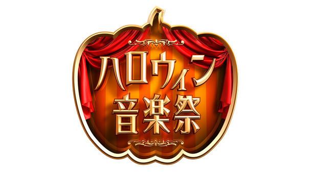 『ハロウィン音楽祭2016』