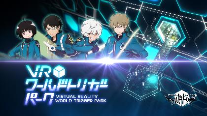 『VRワールドトリガーパーク』が8月オープン バーチャル空間でアニメの名シーンに入れる体験型アトラクション