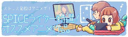 SPICEアニメ・ゲーム班オススメ!今だからこそ観たい!家で楽しめるアニメ三選 Vol.13