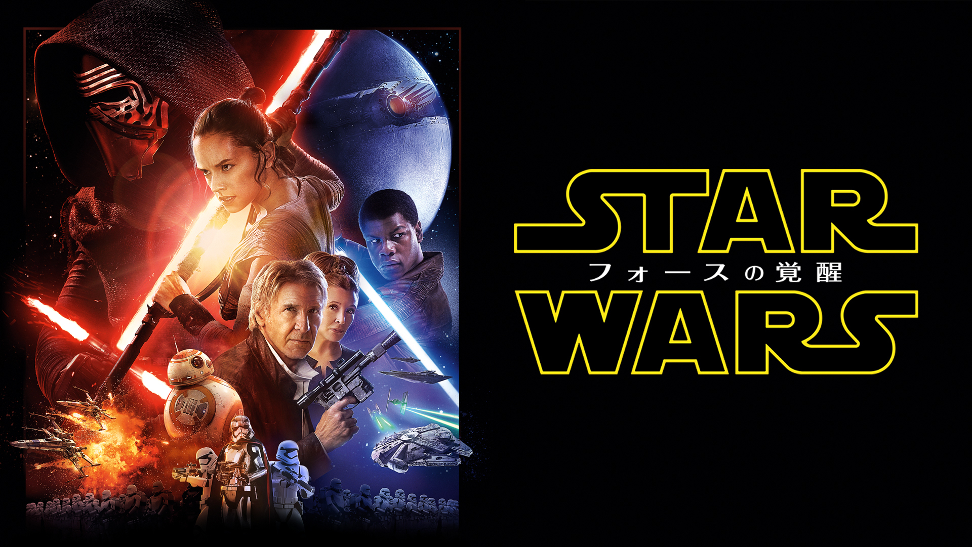 (C)2016 & TM Lucasfilm Ltd. All Rights Reserved.
