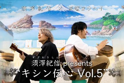 須澤紀信の主催ライブ『キシン伝心 Vol. 5』 ゲストにシンガーソングライター浜端ヨウヘイ