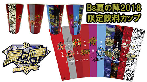 飲物は「Bs夏の陣10周年記念特別仕様飲料カップ」で提供する