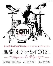 松本 隆 作詞活動50周年記念『風街オデッセイ2021』に太田裕美、ハナレグミの出演が決定