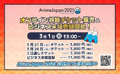 『AnimeJapan 2021』全ステージ&スタジオ見放題のオンライン視聴チケット販売を開始 コスプレ投稿イベントも開催