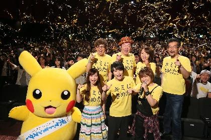 林明日香、『劇場版ポケットモンスター キミにきめた!』公開初日舞台挨拶で主題歌をサプライズ熱唱