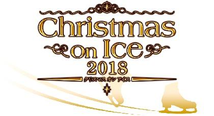 今年も『Christmas on Ice』がやってきた! 荒川静香や村上佳菜子らが出演