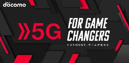 NTTドコモ『東京ゲームショウ2019』で5G時代のゲーミングライフが体験できるブースを出展
