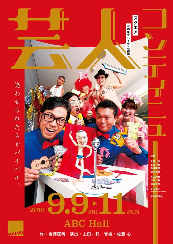 スクエア20周年プレミアム公演『芸人コンティニュー』宣伝ビジュアル