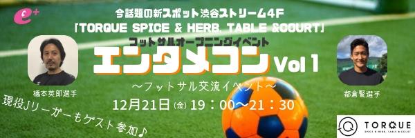 サッカーやフットサルが好きな男女が集まるスポーツ交流イベント『エンタメコン』