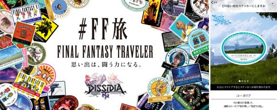 『ディシディア ファイナルファンタジー NT』